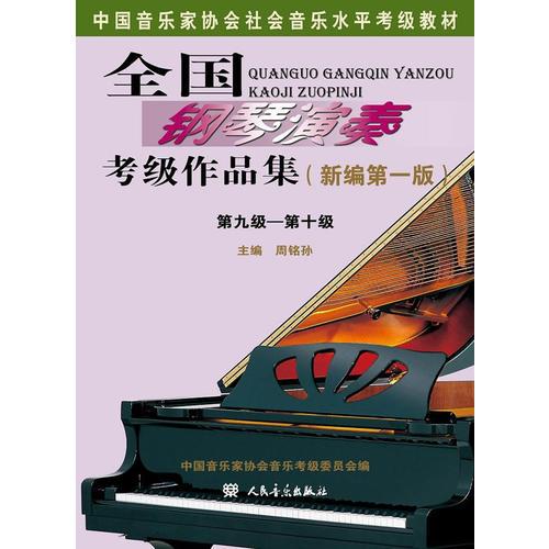 全国钢琴演奏考级作品集(新编第一版)第九级——第十级