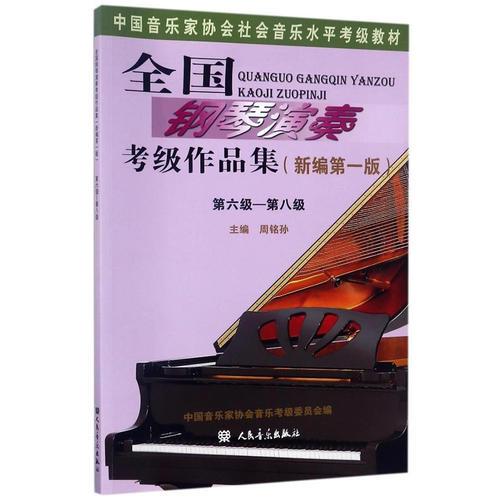 全国钢琴演奏考级作品集(新编第一版)第六级—第八级
