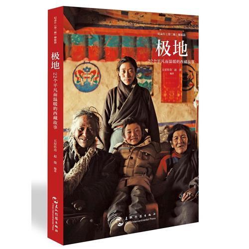 极地:22个平凡而温暖的西藏故事