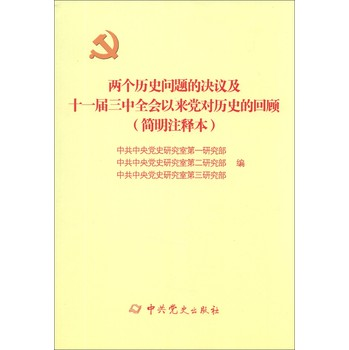 两个历史问题的决议及十一届三中全会以来党对历史的回顾(简明注释本)