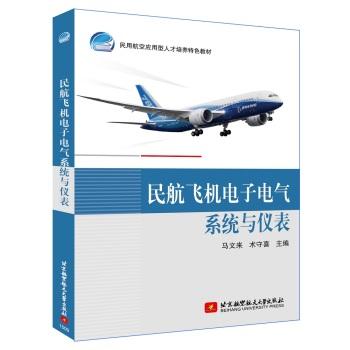 民航飞机电子电气系统与仪表