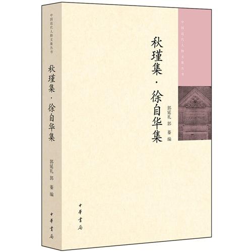 中国近代人物文集丛书:秋瑾集·徐自华集