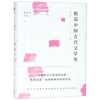 极简中国古代文学史