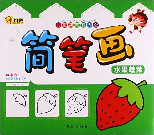 儿童简笔画大全水果,蔬菜