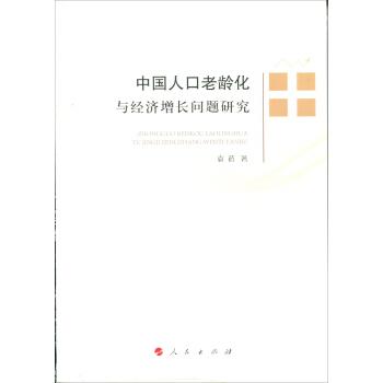 中国人口老龄化与经济增长问题研究