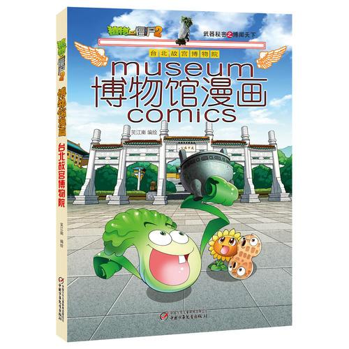 植物大战僵尸2博物馆漫画·台北故宫博物院
