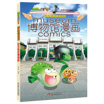 植物大战僵尸2博物馆漫画•台北故宫博物院