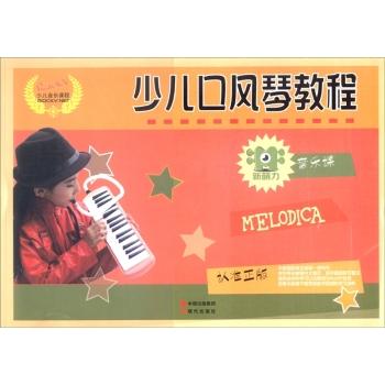 少儿口风琴教程