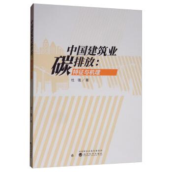 中国建筑业碳排放