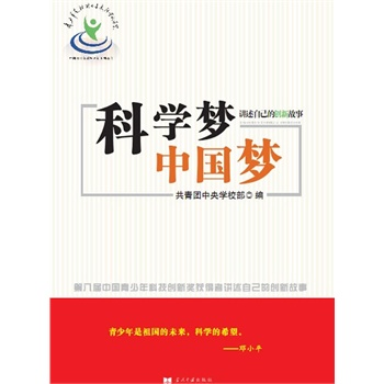 科学梦,中国梦
