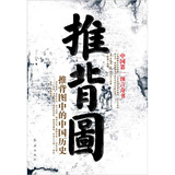 推背图:推背图中的中国历史