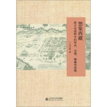 想象西藏:跨文化视野中的和尚、活佛、喇嘛和密教