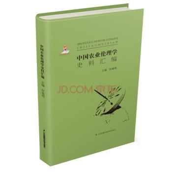 中国农业伦理学史料汇编