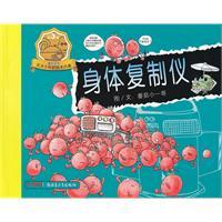 蕃茄天书(第三卷)身体复制仪
