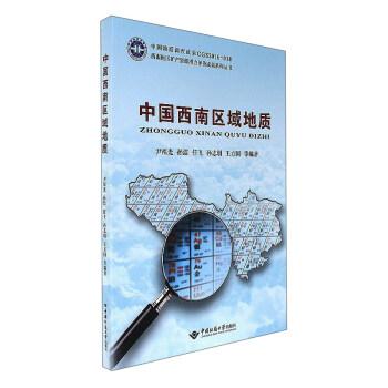 中国西南区域地质