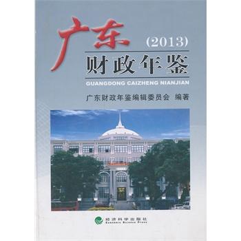 广东财政年鉴2013