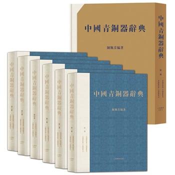 中国青铜器辞典(全六册)(精装)