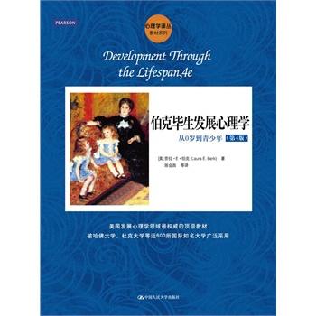伯克毕生发展心理学:从0岁到青少年(第4版)(心理学译丛)