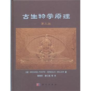 古生物学原理(第三版)