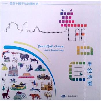 美丽中国手绘地图系列:美丽中国手绘地图