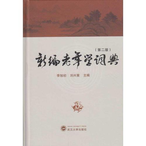 新编老年学词典(第二版)