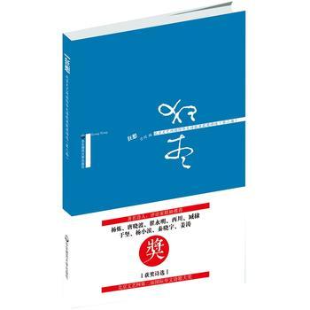 狂想:国际华文诗歌奖获奖诗选(第二届)