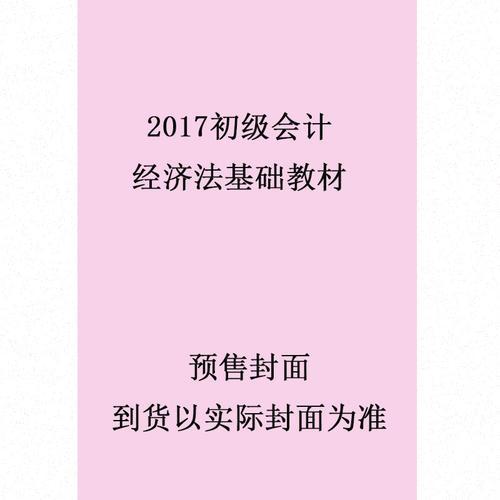 2017初级会计职称考试教材辅导教材经济法基础 初级会计 初级会计考试职称教材2017