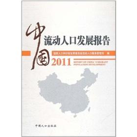 中国流动人口发展报告2011