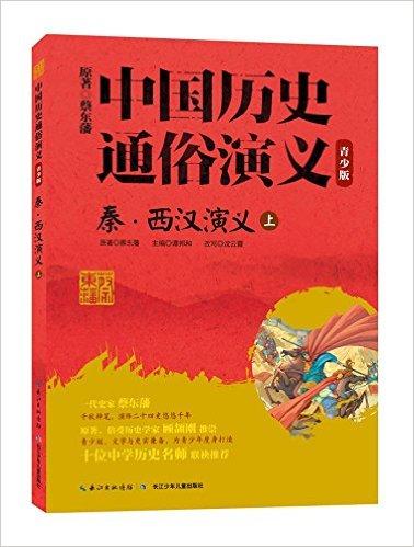 中国历史通俗演义(青少版)秦朝西汉演义(上)-百