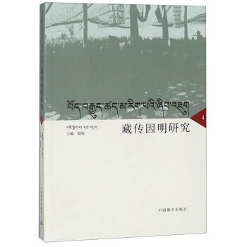 藏传因明研究(4)(汉藏)