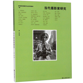 当代摄影家研究(普通高校摄影专业系列教材)