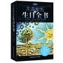 星座秘语之生日全书精华版(美国第一星象解析书,新浪、雅虎星座频道等400余家中文网站引用本书内容,仅英文原版即售出1,300,000册,,连续加印40余次,16种语言全球发行)