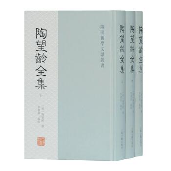 陶望龄全集(全三册)
