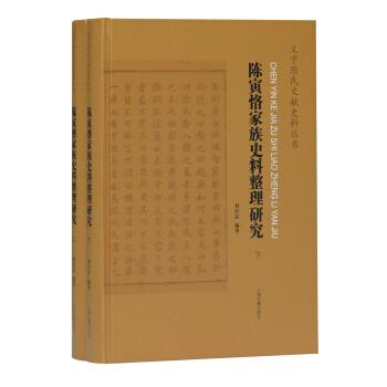 陈寅恪家族史料整理研究(全二册)
