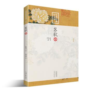 中华经典好诗词:苏轼集