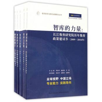 教育智库与教育治理研究丛书(10种共11册)