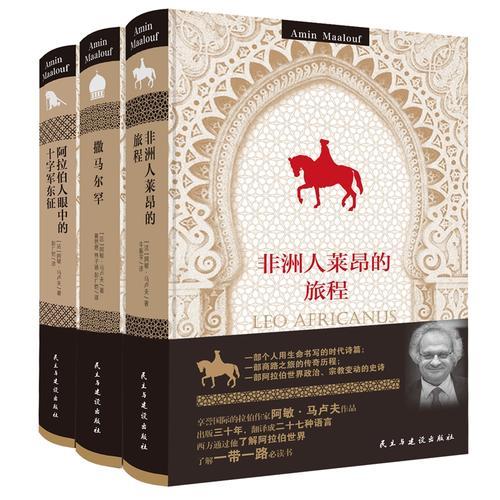 马卢夫阿拉伯三部曲:《撒马尔罕》、《非洲人莱昂的旅程》、《阿拉伯人眼中的十字军东征》(套装共3册)