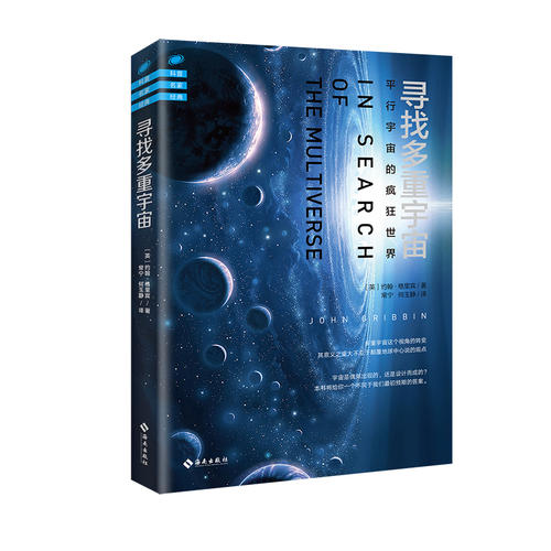 寻找多重宇宙:平行宇宙的疯狂世界