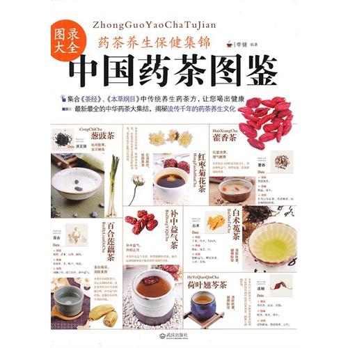 中国药茶图鉴(史上最全的中国药茶百科图典,速查速用,入门必备;对症喝茶,预防疾病,永葆健康,是您居家必备的健康养生书)