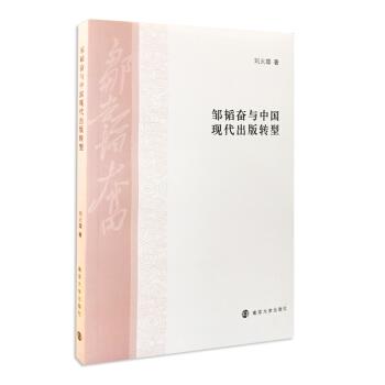 邹韬奋与中国现代出版转型