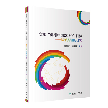 """实现""""健康中国2030""""目标--基于实证的研究"""