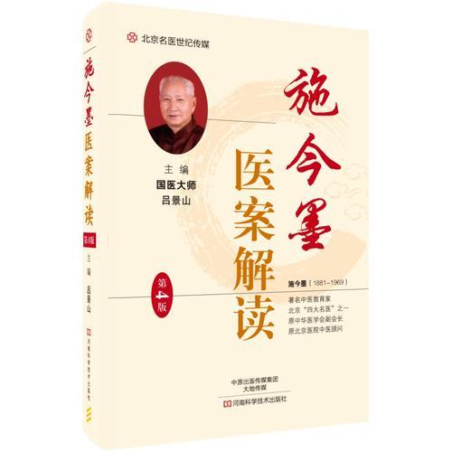 施今墨医案解读(第4版)-名医世纪传媒