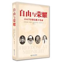 自由与荣耀:1947年印巴独立实录(《光荣与梦想》姐妹篇)