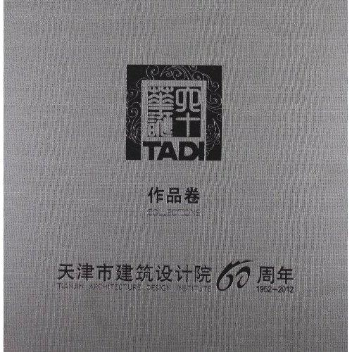 天津市建筑设计院60周年作品集