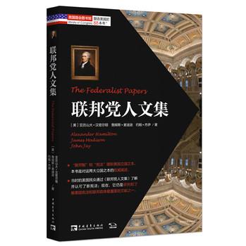 塑造美国的88本书:联邦党人文集