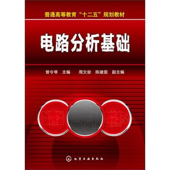 """电路分析基础/普通高等教育""""十二五""""规划教材"""