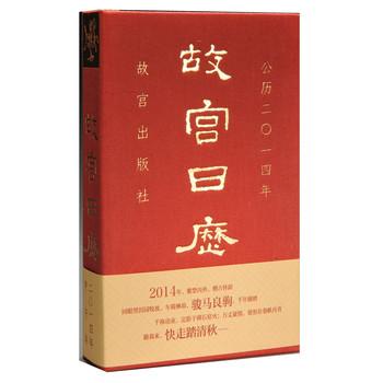 故宫日历(公历2014年)