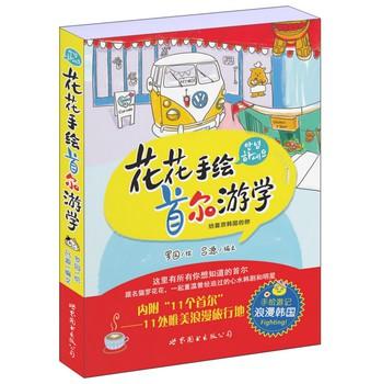 花花手绘首尔游学:给喜欢韩国的你