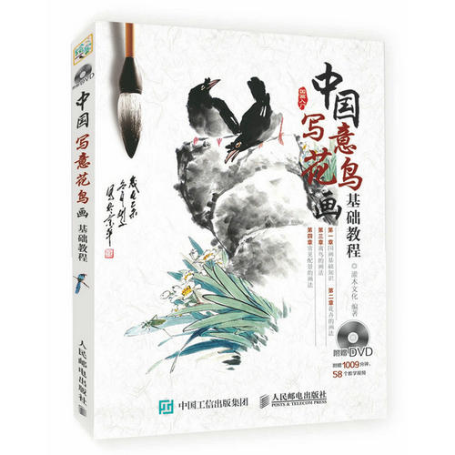 中国写意花鸟画基础教程