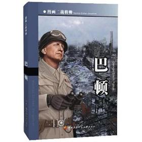 漫画二战将帅-巴顿